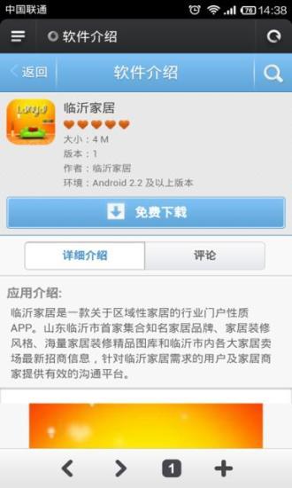 玩免費休閒APP|下載临沂家居 app不用錢|硬是要APP