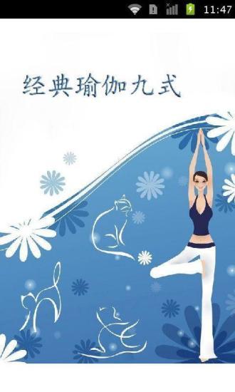 经典瑜伽九式