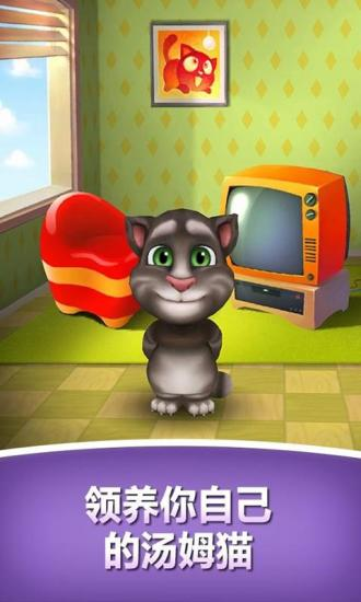 玩免費益智APP 下載会说话的汤姆猫2攻略 app不用錢 硬是要APP