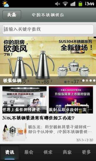 中国不锈钢供应