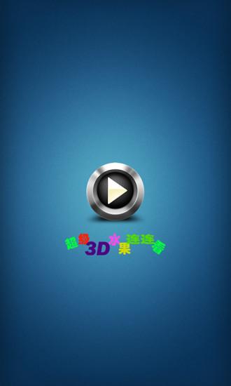 3D水果连连看