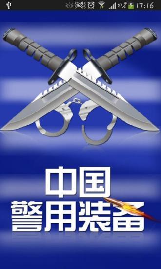 中国警用装备
