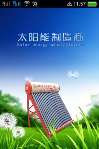 太阳能制造商