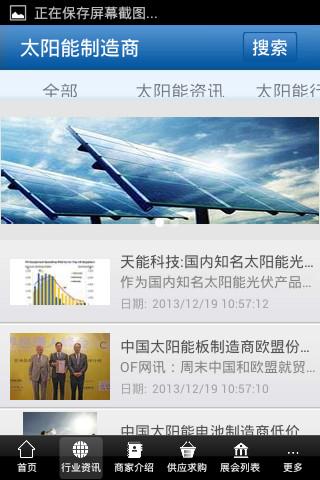 玩生活App|太阳能制造商免費|APP試玩
