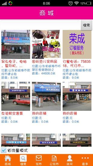 玩購物App|荣成商圈免費|APP試玩