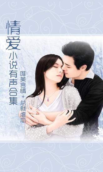 情爱小说精选1