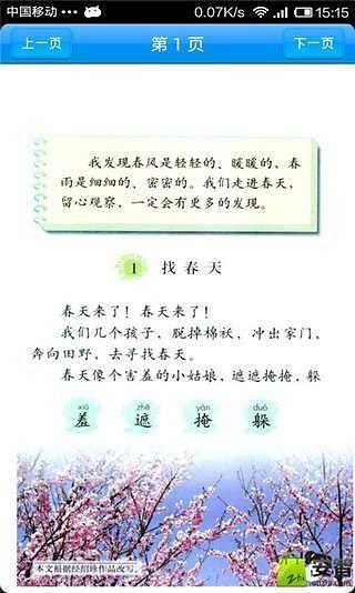 小学语文二年级(下)