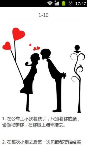 情侣甜蜜生活技巧