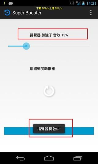 网络速度助推器 音效强化器 中文版