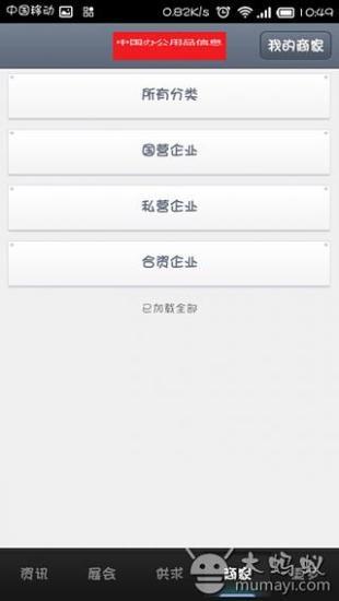 中国办公用品信息