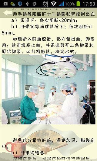玩免費教育APP|下載内外科主治医师考试 app不用錢|硬是要APP