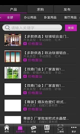 玩生活App|家居建材门户免費|APP試玩