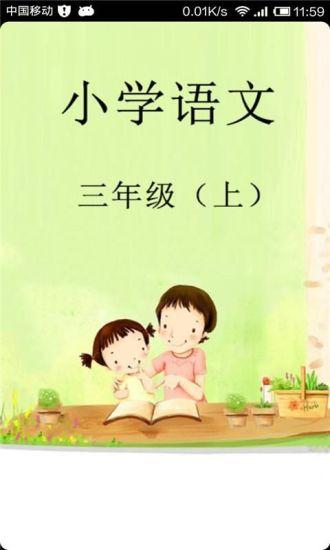 小学语文三年级(上)
