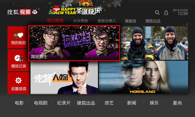 搜狐视频TV版