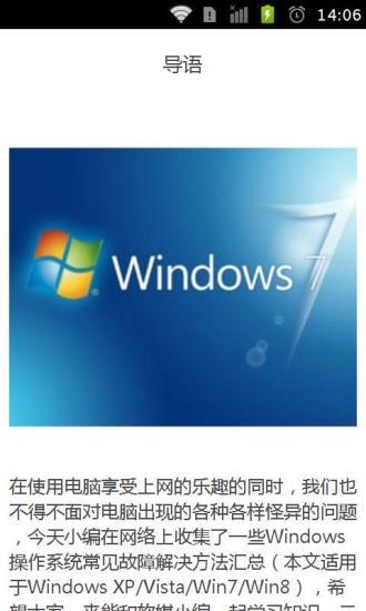 windows系统常见故障问题解决方法