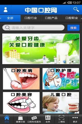 中国口腔网