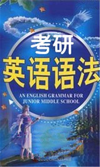 薄冰考研英语语法