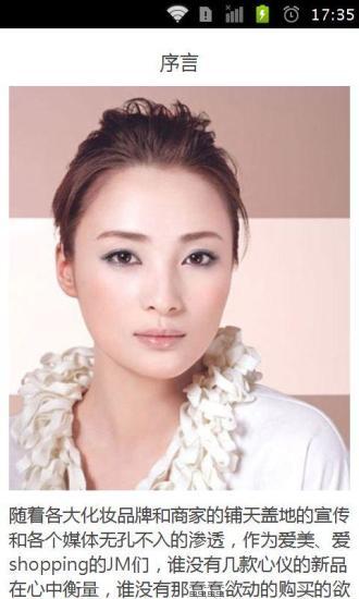 某女性化妆品购买亲身经验技巧