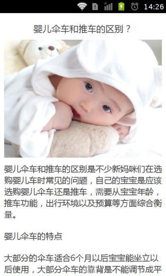 婴幼儿护理百科技巧