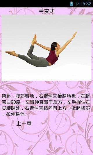 七类快速瘦腿的瑜伽动作