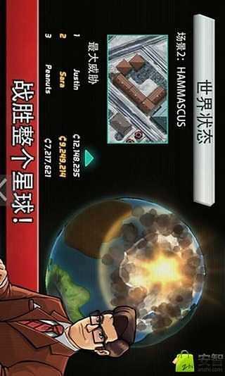 庞然巨物:世界大威胁