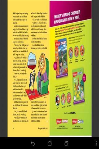 印度儿童杂志