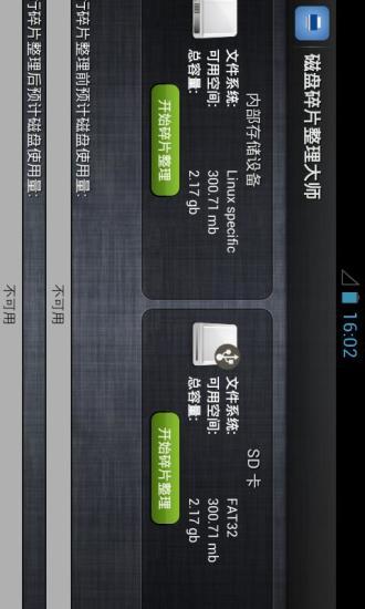 玩免費休閒APP 下載磁盘碎片整理大师 app不用錢 硬是要APP