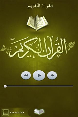 印尼古兰经