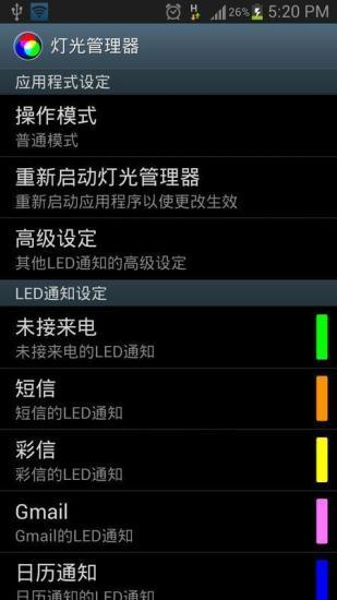 燈光管理器