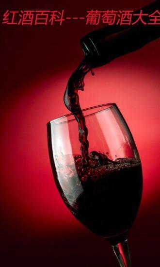 红酒百科世界葡萄酒大全