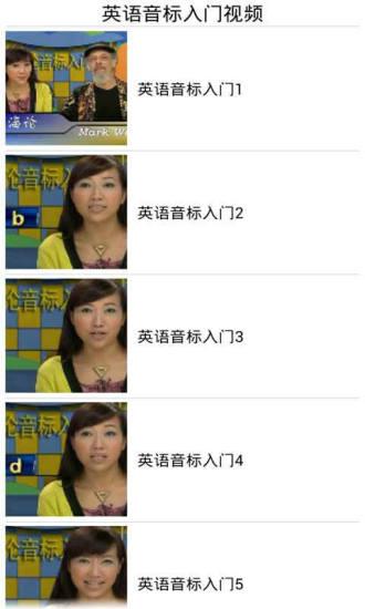 玩免費媒體與影片APP|下載英语音标入门视频 app不用錢|硬是要APP