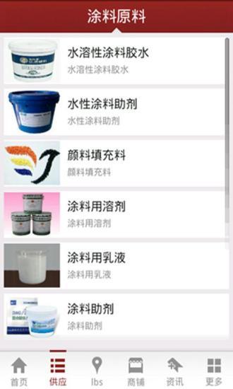 中国涂料门户