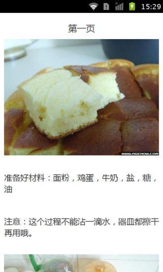 电饭锅妙用之蛋糕制作法