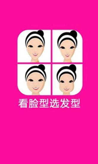 看脸型选发型-发型推荐