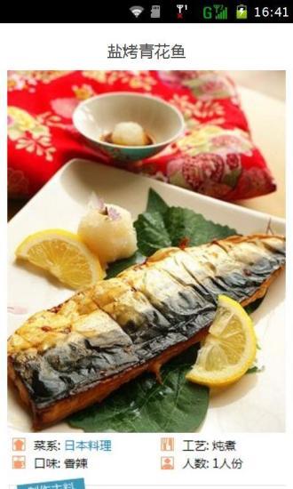 简单易懂日本料理大制作