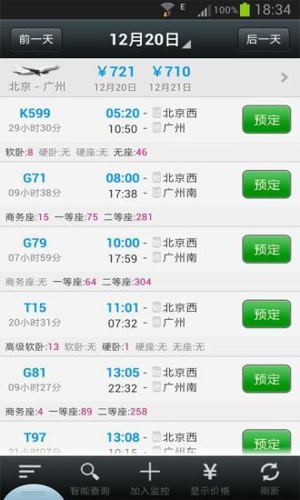 免費下載旅遊APP 我要火车票 app開箱文 APP開箱王