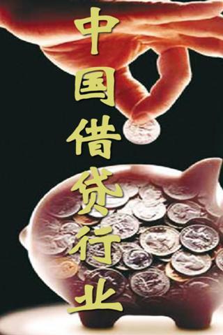 中国借贷行业