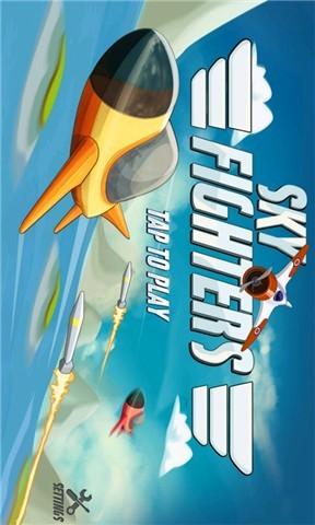 天空战机-重装上阵