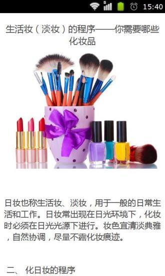 化妆入门之化妆品介绍