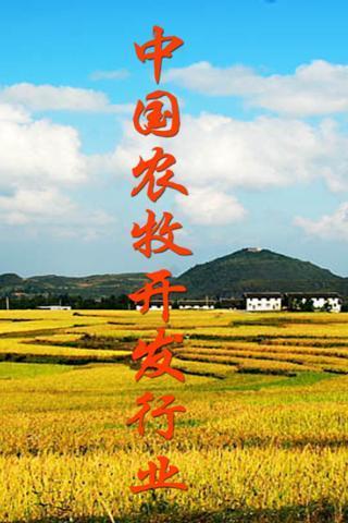 中国农牧开发行业