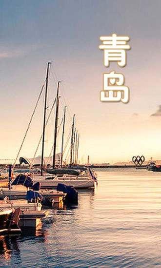 青岛最热旅游资讯