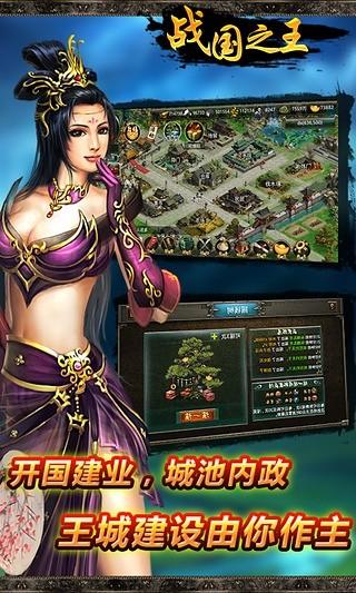玩遊戲App|战国之王3免費|APP試玩