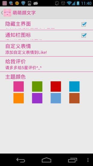 玩生活App|萌萌颜文字免費|APP試玩