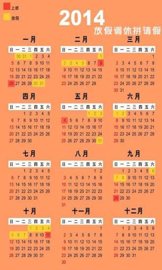 2014放假调休拼请假