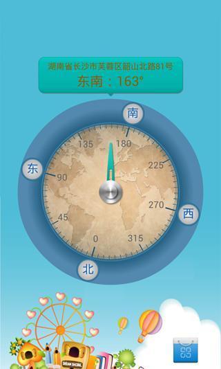 七彩指南针
