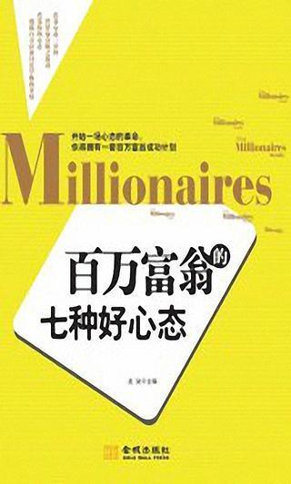 玩書籍App|百万富翁的七种好心态免費|APP試玩