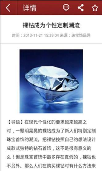珠宝饰品网
