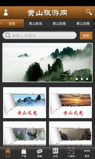 黄山旅游网