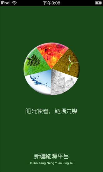 新疆能源平台