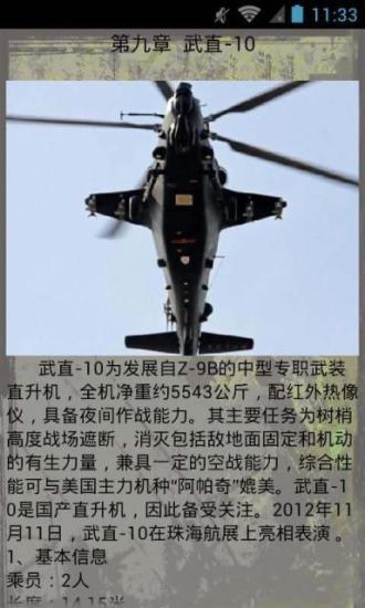 中国军队之路航篇